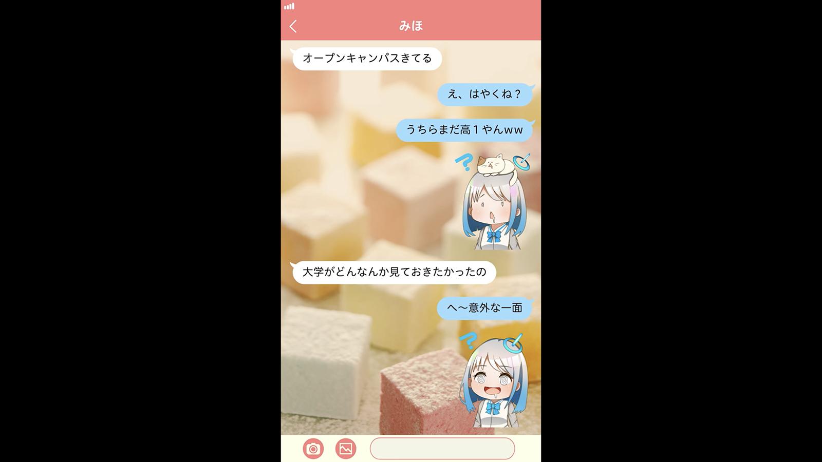 「コミュニケーションアプリ会話」篇