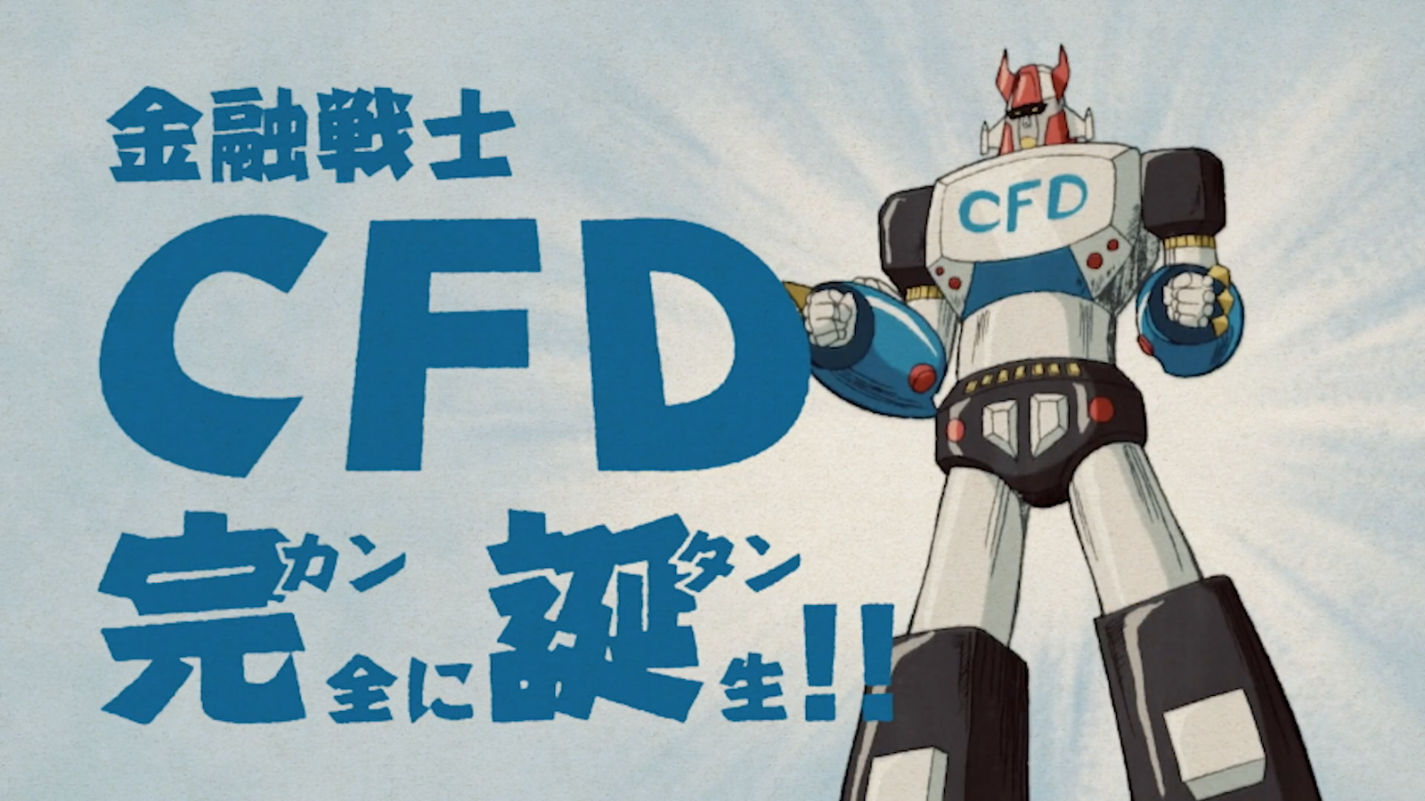 「金融戦士CFD」