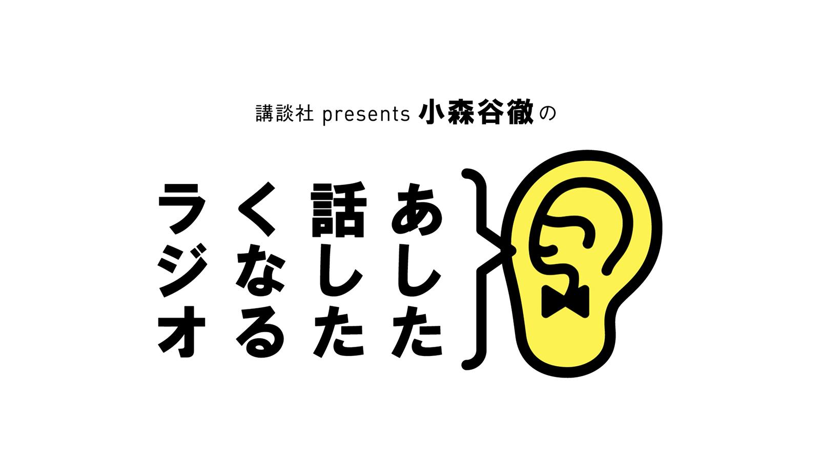 TBSラジオ「明日話したくなるラジオ」番組連動動画コンテンツ