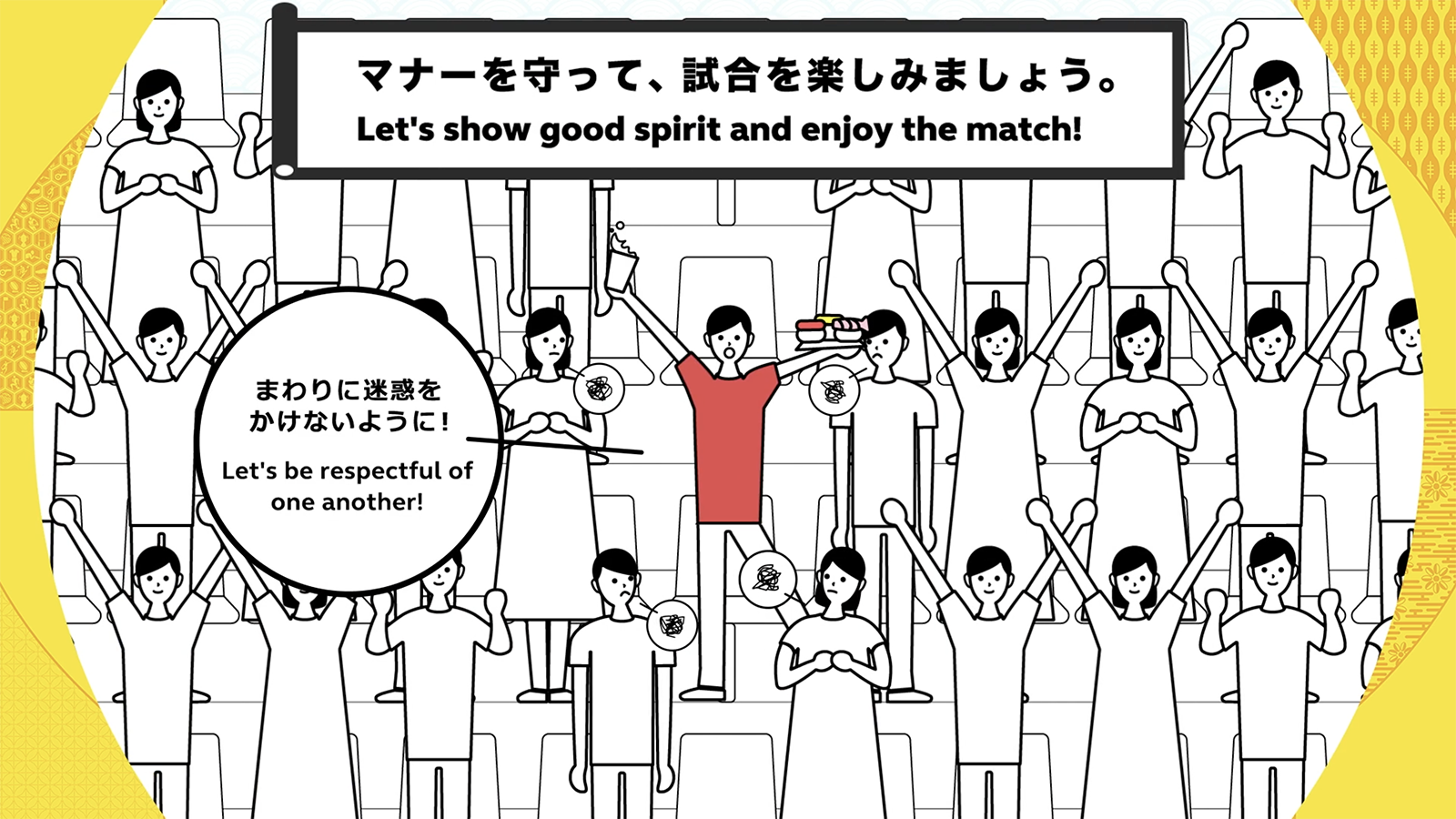 スタジアム観戦マナー映像
