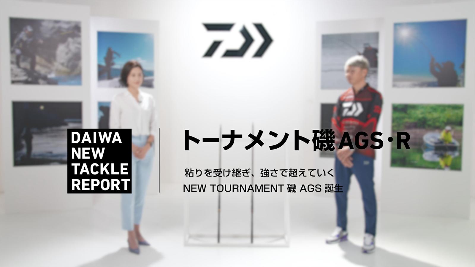「DAIWA NEW TACKLE REPORT」トーナメント磯 AGS・R篇