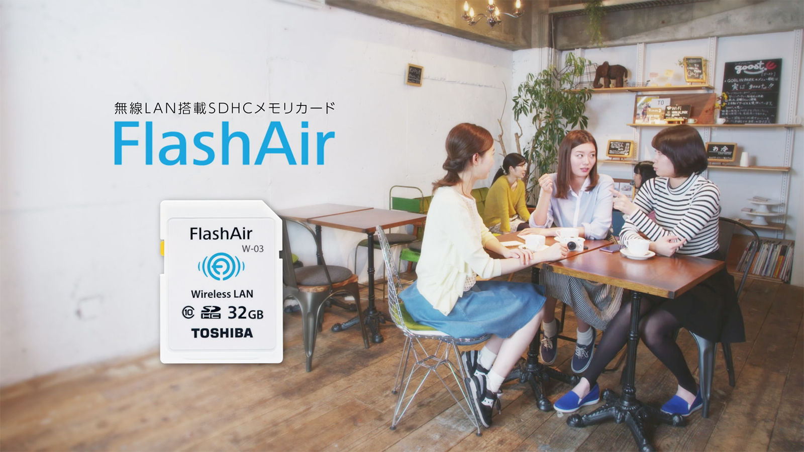 Flash Airアプリ How to動画