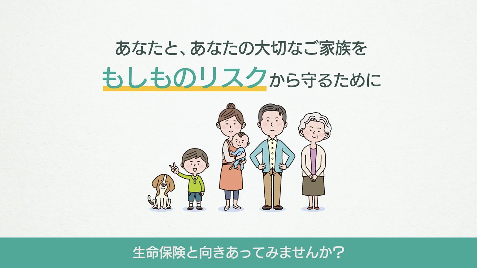 保険の見直し訴求動画「解説」篇