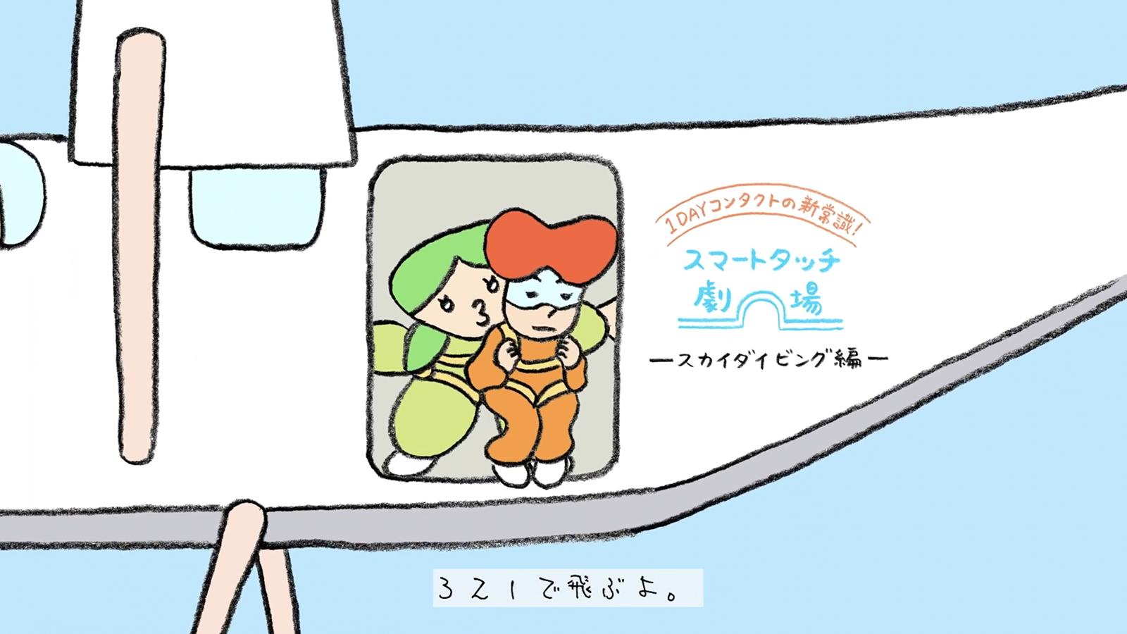 メニコン スマート劇場〜スカイダイビング篇〜